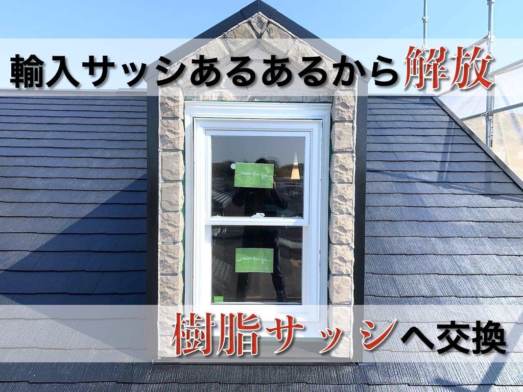 輸入住宅のメンテナンス・リフォームを行っています。ウェンコ(wenco window)社製のアルミクラッドサッシの木部腐食が原因で樹脂サッシに交換を行いました。