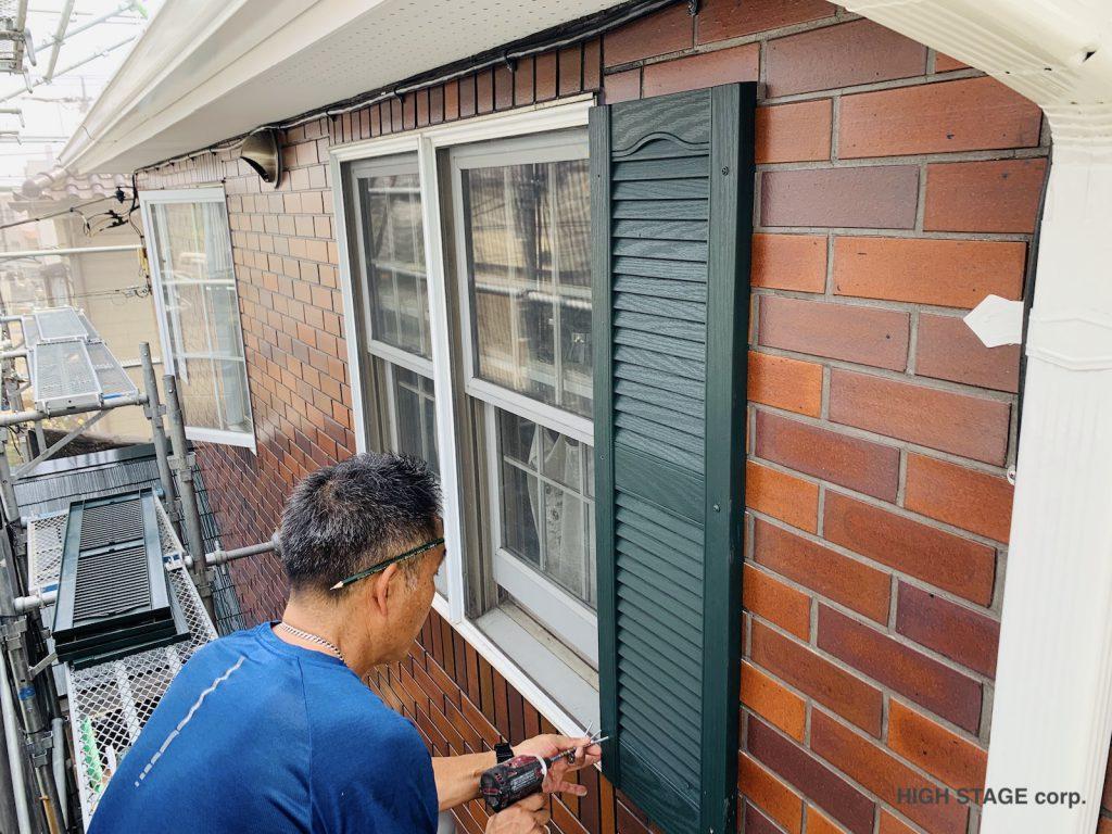 ミッドアメリカ社(MIDAMERICA)の樹脂製窓飾りルーバーシャッターを窓に取り付けました。お手軽に外観イメージを変えられます。輸入住宅のリフォーム・メンテナンス全般を行っています。