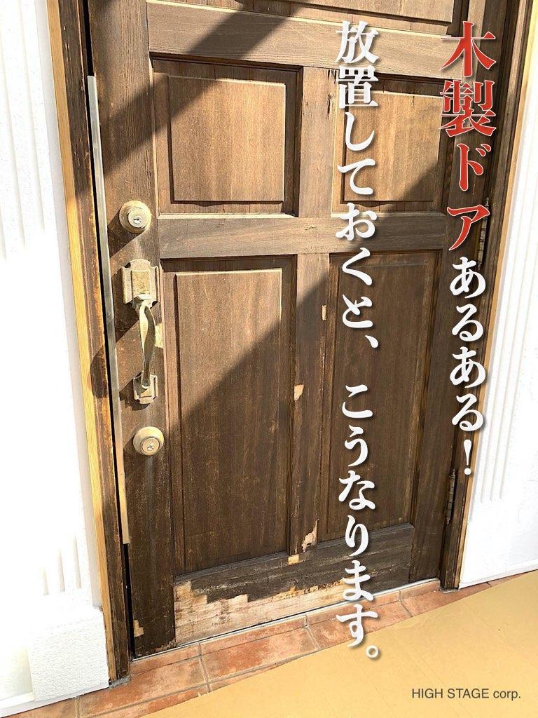 輸入住宅のメンテナンス・リフォームを行っています。シンプソン(simpson door)社の木製ドアからサーマトゥルー(therma tru)社のファイバーグラス製のドアに交換しました。木製ドアは経年や雨風に晒されることで劣化が起こりますが、ファイバーグラスドアは劣化が起こらずメンテナンスフリーな丈夫な素材です。
